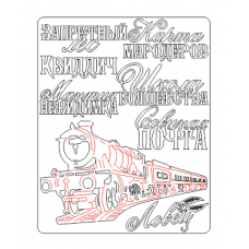 Chipboard Wizard. Lettering with train