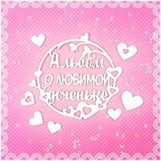 Чипборд Альбом о любимой доченьке