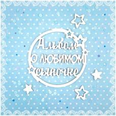 Чипборд Альбом о любимом сыночке