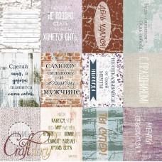 Paper Texture cards 12 x 12 inch (30,5cm x 30,5cm)