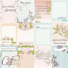 Set of cards Aroma of flowers