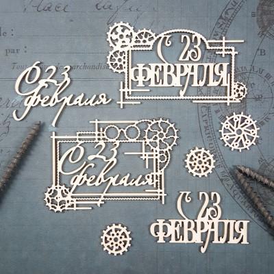 Чипборд Надписи С 23 февраля 1