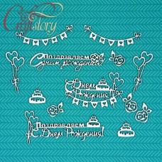 Chipboard Happy Birthday! 1 (rus)