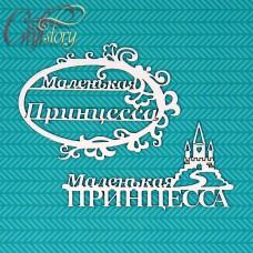 Chipboard Little Princess (rus)