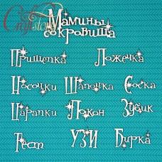 Chipboard Mom's Treasures 1 (rus)