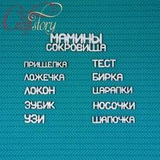 Chipboard Mom's Treasures 3 (rus)