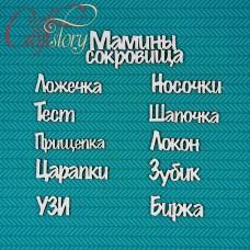 Chipboard Mom's Treasures 4 (rus)