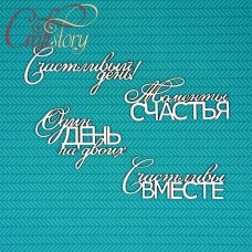 Chipboard Phrases of Happiness (rus)