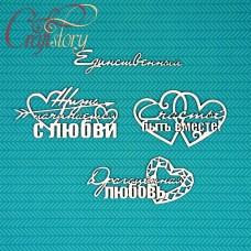 Chipboard Love Phrases 3(rus)