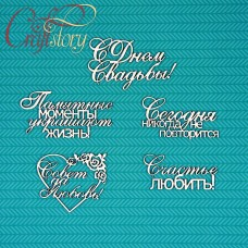 Chipboard Phrases about the wedding (rus)