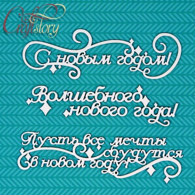 Chipboard Happy New Year! (rus)