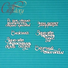 Chipboard Phrases winter 2