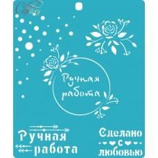 Stencil Handmade (rus)
