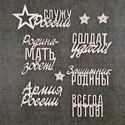 Chipboard Надписи Служу России