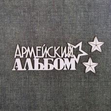 Chipboard Надпись Армейский альбом 3