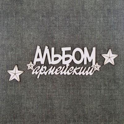 Chipboard Надпись Армейский альбом 5