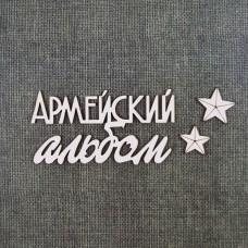 Chipboard Надпись Армейский альбом 4
